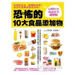恐怖的十大食品添加物!真實的毒素,虛構的營養,食品化妝舞會毒素雲集!