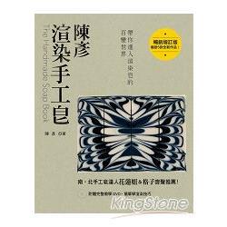 陳彥渲染手工皂(暢銷增訂版)