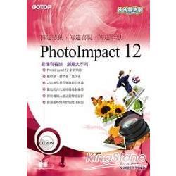 快快樂樂學PhotoImpact 12(附光碟)