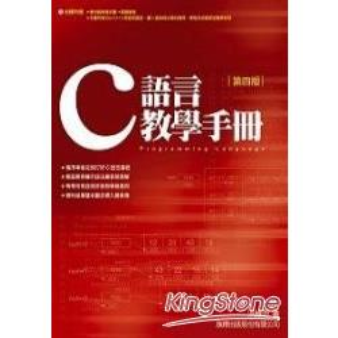 C語言教學手冊第4版 (附1片CD)