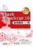Flash ActionScript 3.0範例應用20例(附光碟)