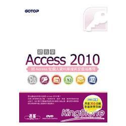 跟我學Access 2010(附贈全書影音教學光碟及範例檔)