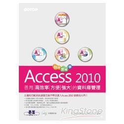 快快樂樂學Access 2010:善用高效率、方便強大的資料庫管理