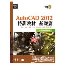 TQC+ AutoCAD 2012特訓教材:基礎篇(附光碟)