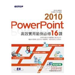 PowerPoint 2010高效實用範例必修16課 (超值附贈影音教學)