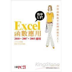 Excel效率UP!函數應用(2010- 2007- 2003 適用)