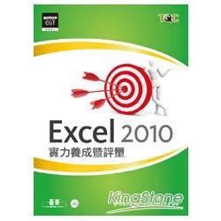 Excel 2010實力養成暨評量(附光碟)