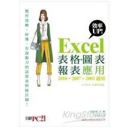 Excel效率UP! 表格、圖表、報表應用(2010-2007-2003 適用)