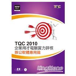 TQC 2010企業用才電腦實力評核:辦公軟體應用篇(附光碟)