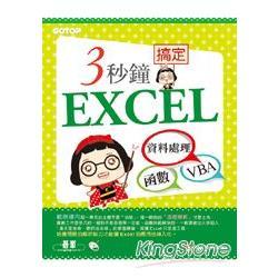 3秒鐘搞定EXCEL:資料處理→函數→VBA(附贈影音教學及範例光碟)