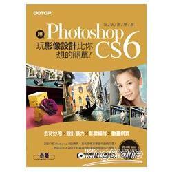 用Photoshop玩影像設計比你想的簡單:快快樂樂學Photoshop CS6