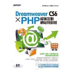 Dreamweaver CS6 X PHP超強互動網站特訓班--從基礎、進階到雲端整合與行動網頁的全面運用