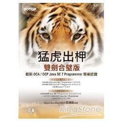 猛虎出柙雙劍合璧版:最新 OCA / OCP Java SE 7 Programmer 專業認證