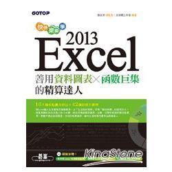 快快樂樂學Excel 2013:善用資料圖表、函數巨集的精算達人(附光碟)