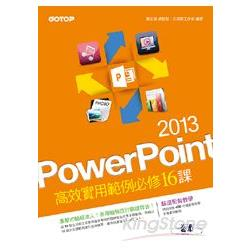 PowerPoint 2013高效實用範例必修16課 (超值附贈影音教學)