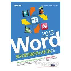 Word 2013高效實用範例必修16課(附贈影音教學及範例光碟