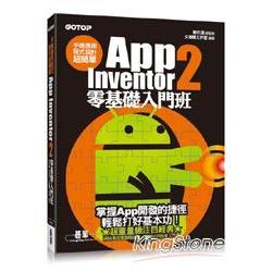 手機應用程式設計超簡單:App Inventor 2零基礎入門班(附新手入門影音教學/範例)