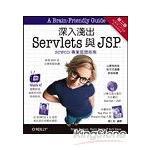 深入淺出 Servlets 與 JSP