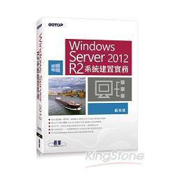 Windows Server 2012 R2系統建置實務
