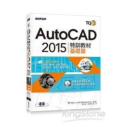 TQC+ AutoCAD 2015特訓教材:基礎篇(附贈術科動態解題教學)