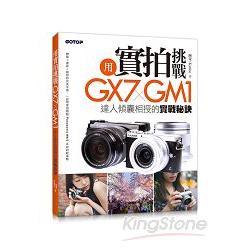 用實拍挑戰 GX7 x GM1|達人傾囊相授的實戰秘訣