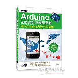 Arduino互動設計專題與實戰(深入Arduino的全方位指南) (附114段教學與執行影片/範例程式檔)