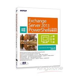 Exchange Server 2013 PowerShell工作現場實戰寶典