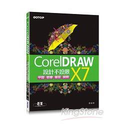 CorelDRAW X7設計不設限 | 平面X插畫X廣告X網頁