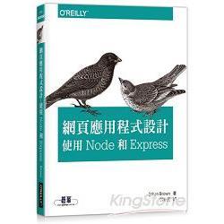 網頁應用程式設計:使用 Node 和 Express