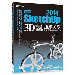 超簡單!SketchUp 2014 3D設計速繪美學(從產品設計到3D列印的快速自造力) (附超過3小時基礎與關鍵操作影音教學/範例檔)