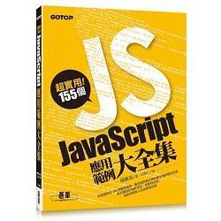 超實用!155個JavaScript應用範例大全集