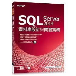 SQL Server 2014資料庫設計與開發實務(附T:SQL範例檔、資料庫檔光碟)