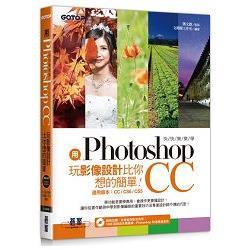 用Photoshop玩影像設計比你想的簡單--快快樂樂學Photoshop CC