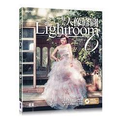 Lightroom 6 魅力人像修圖(隨書附贈HD高畫質教學影片、範例練習素材檔)