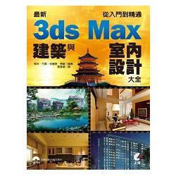 最新3ds Max建築與室內設計大全-從入門到精通