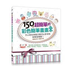 150個超簡單的彩色簡筆畫畫本 大小朋友與親子都可以享受的快樂塗鴉趣!(暢銷授權版)