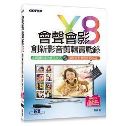 會聲會影X8創新影音剪輯實戰錄(附近240分鐘影音教學/試用版/範例)