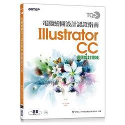 TQC+ 電腦繪圖設計認證指南 Illustrator CC