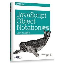 JavaScript Object Notation精要   JSON核心主題導引