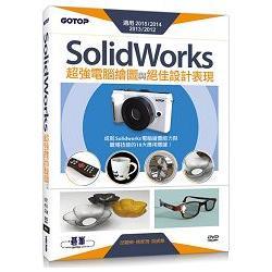 SolidWorks超強電腦繪圖與絕佳設計表現(適用2015/2014/2013/2012) (附210分鐘影音教學/範例檔)