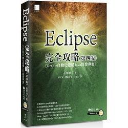 Eclipse完全攻略(第四版)[Gradle自動化建構Java開發專案]