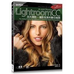 Adobe Photoshop Lightroom CC流光顯影|攝影玩家的數位暗房!(適用Lightroom CC/6)