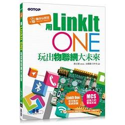 用LinkIt One玩出物聯網大未來(附入門影音教學/全書範例)