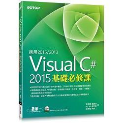 Visual C# 2015基礎必修課(適用VC#2015~2013,附範例光碟)