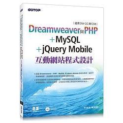 Dreamweaver與PHP+MySQL+jQuery Mobile互動網站程式設計(適用DW CC與CS6)