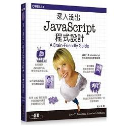 深入淺出 JavaScript 程式設計
