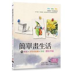 簡單畫生活 | 用素描、色鉛筆、水彩遇見幸福(隨書附贈影音教學雙DVD + 水彩紙線稿明信片)