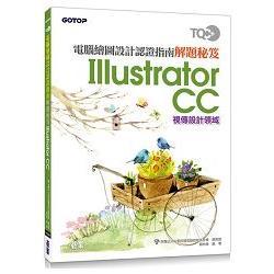 TQC+ 電腦繪圖設計認證指南解題秘笈:Illustrator CC