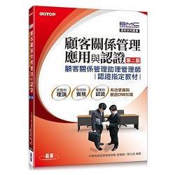 顧客關係管理應用與認證(第二版):顧客關係管理助理管理師認證指定教材