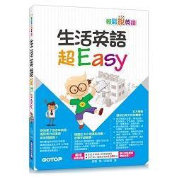 輕鬆說英語:生活英語超Easy